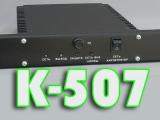 Серия К-507 (54,4В)
