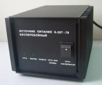 К-207-70
